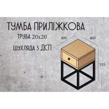 Кубо (Kubo) тумба прикроватная Металл-Дизайн Loft